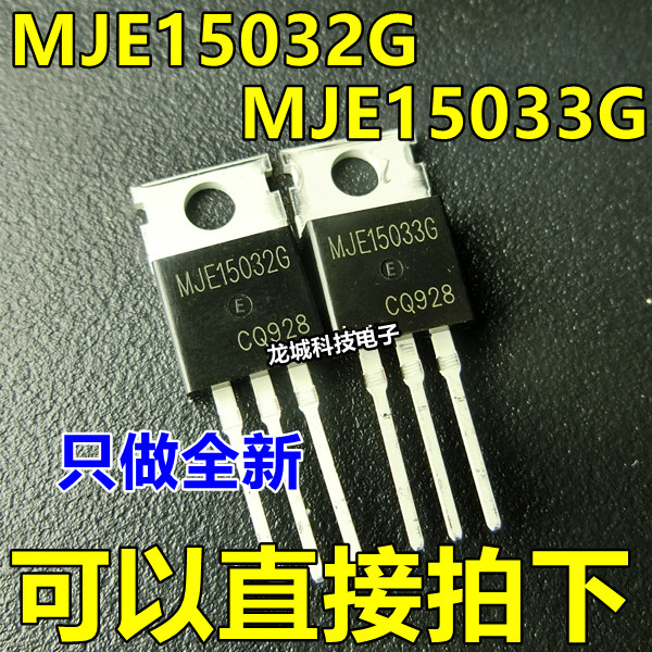 1 Pairs MJE15032G+MJE15033G TO-220 ix
