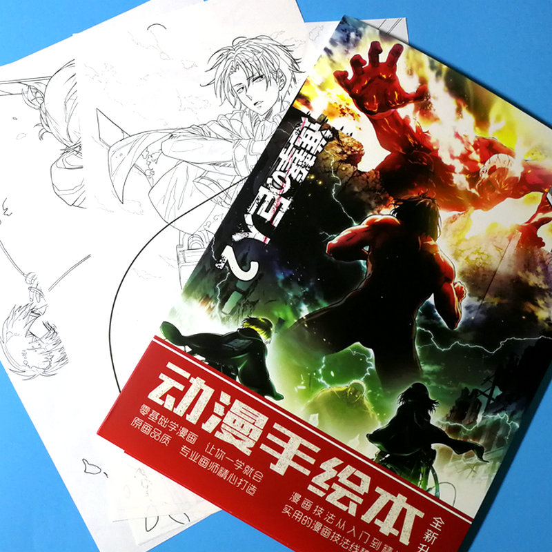 Attack on Titan Anime Coloring Book For Children Adult Relieve Stress Kill Time Painting Drawing antistress BooksAttack on Titan Anime Coloring Book For Children Adult Relieve Stress Kill Time Painting Drawing antistress Books