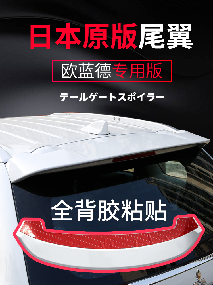 Rear wing modified new decoration free punching sports of the tail For Mitsubishi Outlander 2013-2018 1pcs/set car accessoriesRear wing modified new decoration free punching sports of the tail For Mitsubishi Outlander 2013-2018 1pcs/set car accessories