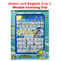 Arabic and English Language Alphabet Duas Quran Islam educational learning islamic toy,Koran Islamic Toy pad For Muslim kids