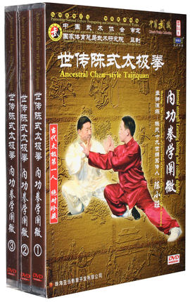 ФОТО 3pcs The martial arts teaching disc CD Ancestral Chen-style Taijiquan Elucidation of internal strength Quan (Chinese Edition)