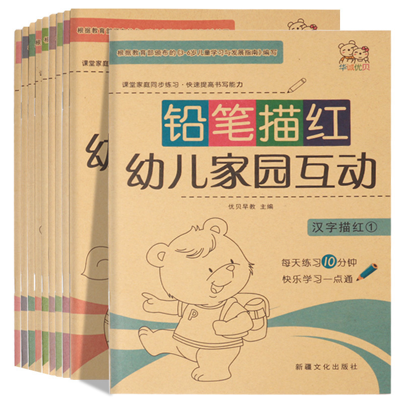Chinese Pencil Red Practice Copybooks For Kids Beginners Chinese Character Exercises Calligraphy Practice Book - 10 Books / Set