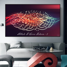 Allah Love Islam Calligraphy Wall Art Posters Canvas Paintings Islamic Quotes Prints Ramadan Living Room Home Decor