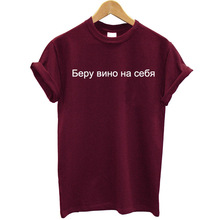 New Arrival Women T Shirt Cotton Russian Take The Wine on Myself Funny Summer Tops Streetwear Tshirt Casual Tee