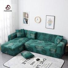 Parkshin ファッション葉カバーストレッチソファカバー家具プロテクターポリエステルラブシートソファカバーソファタオル 1/2/3/4 人乗り