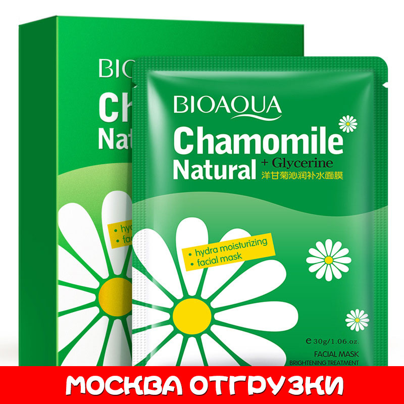 BIOAOUA Chamomile Moisturizing Face Mask Control Oil Shrink s