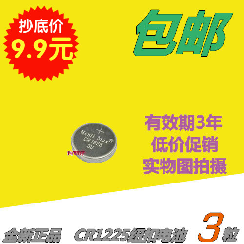 3 grain shipping CR1225 3V button battery Wenquxing / remote control / watch / board / car keys Li-ion Cell