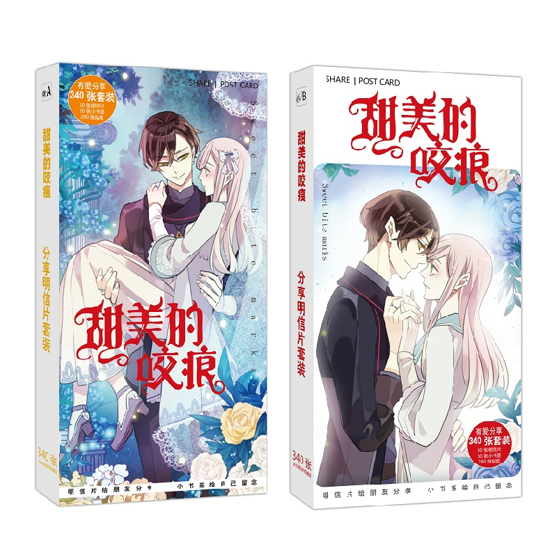 340 Pcs/Set Anime Sweet Bite Marks Large Postcard/Greeting Card/Message Card/Christmas And New Year Gifts