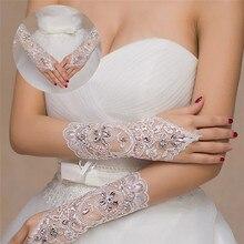 1 пара, белые, цвета слоновой кости, женские свадебные перчатки без пальцев, Элегантные Короткие стразы, белая кружевная перчатка, свадебные аксессуары