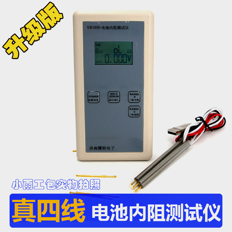True Four Wire YR1030 High Precision Lithium Battery Internal Resistance Test Instrument Ni MH Ni Cd Button StorageTrue Four Wire YR1030 High Precision Lithium Battery Internal Resistance Test Instrument Ni MH Ni Cd Button Storage