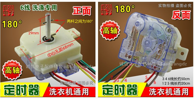 Semi-automatic double cylinder washing machine 6-wire timer washing timer switch washing machine timer 5 line timer slitless double wash timer interaural