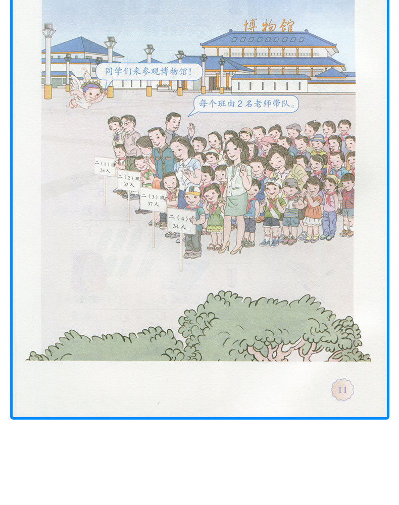 Chinês Textbook Chinês Mandarim e Matemática Tutorial Livro Grau Dois Volume 1