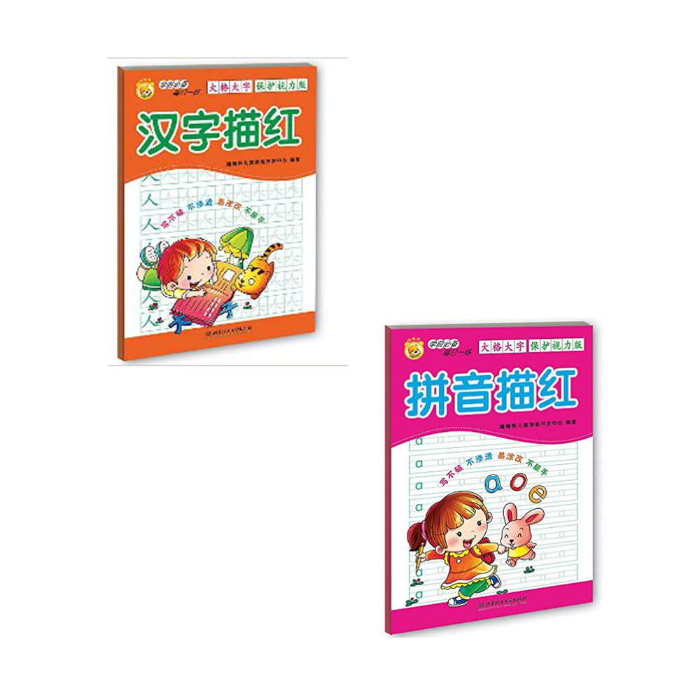 2pcs/set Kid Chinese Characters Han Zi Copybook Chinese Pin Yin Exercise Books Workbook For Children Early Educational