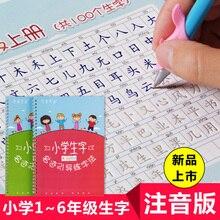 2 pcs ילדי תנועות בסיסיות/Pinyin/חריץ מחברת סיני רדיקלים אופי משותף תרגיל גן טרום בית הספר