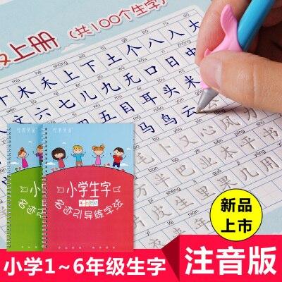 2 stücke Kinder Grundlegende hübe/Pinyin/nut copybook Chinesischen radikale gemeinsame Charakter Übung Kindergarten baby pre schule