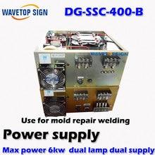 Mold repair laser welding machine power box DG-SSC-400-B  220v/380v  dual lamp dual box
