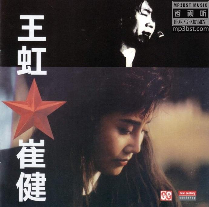 群星 - 《王虹崔健-合辑》2014复刻版[WAV]