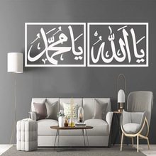 Drop Shipping Islam Wall Art Decal Sticker Murals for Living Room Mural Company School Office Decoration