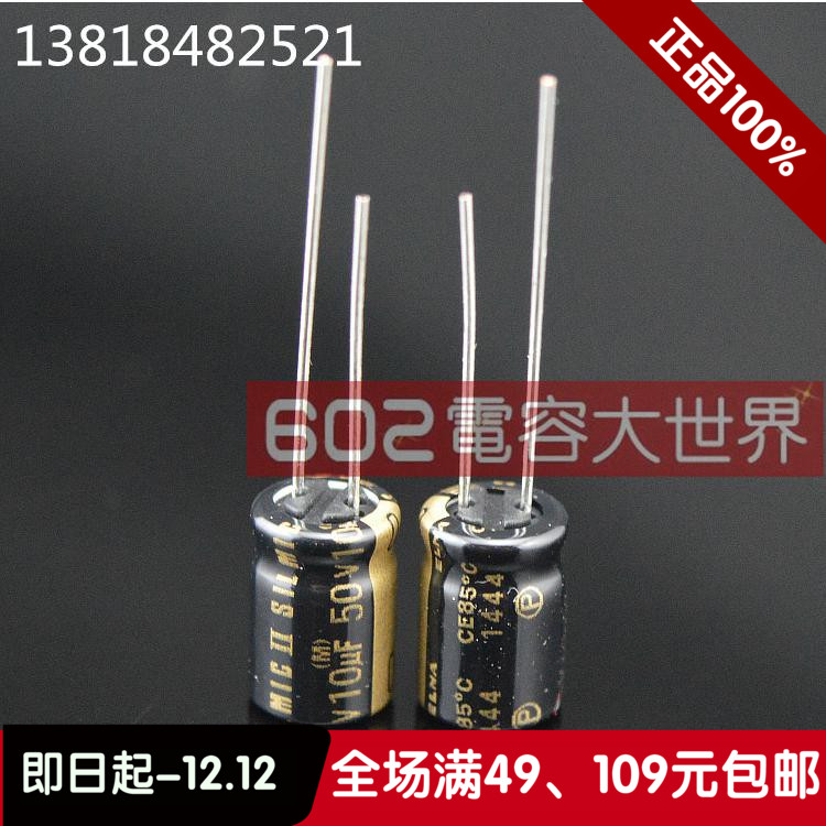 2019 hot sale 10pcs/30pcs ELNA SILMIC II generation RFS 50v10uf audio electrolytic capacitor brown magic <font><b>10uF</b></font> <font><b>50V</b></font> free shipping image