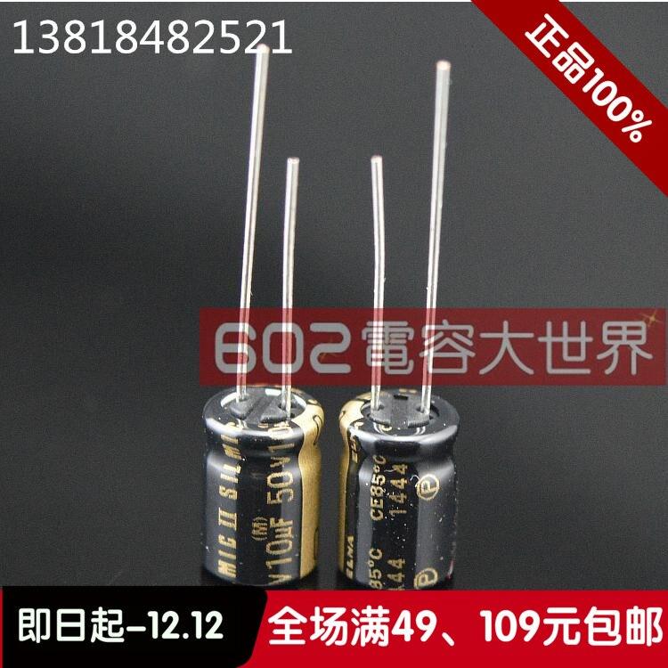 2019 hot sale 10pcs/30pcs ELNA SILMIC II generation RFS 50v10uf audio electrolytic capacitor brown magic 10uF 50V free shipping