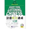 Кратковременное прослушивание китайский порог 2Ed издание прослушивание учебник для китайских начинающих с Mp3 китайский и английский