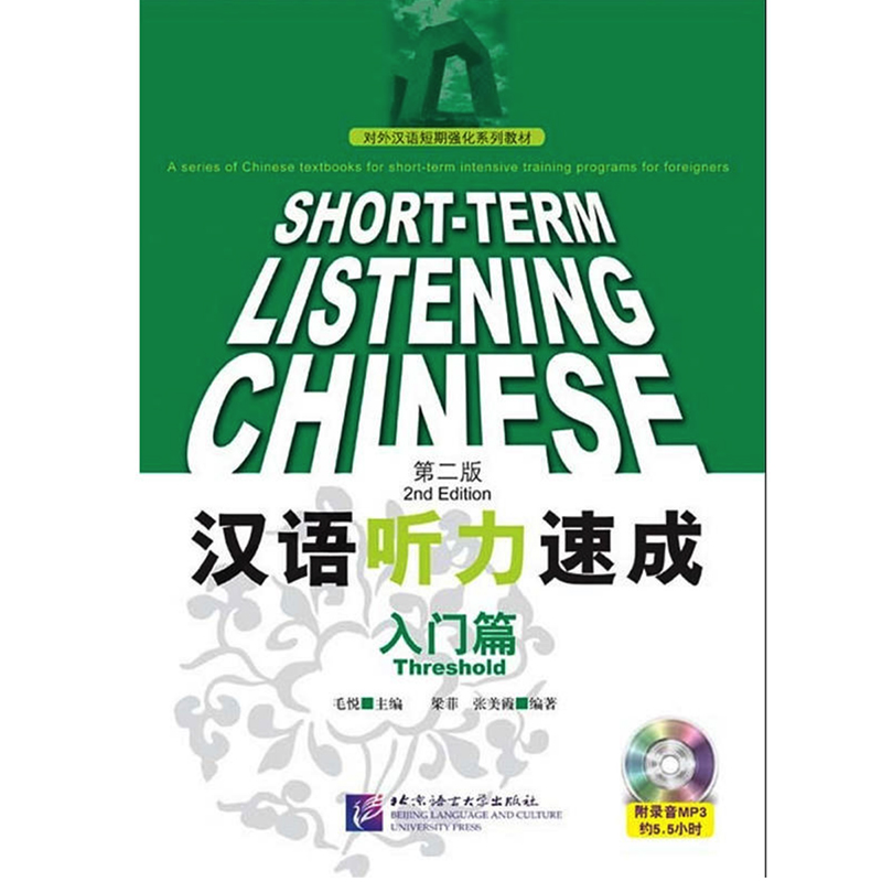 Short-Term Listening Chinese Threshold 2Ed Edition Listening Textbook for Chinese Beginners With Mp3 Chinese and English learning chinese chinese textbook book new practical chinese reader 3 with english note and mp3 include 2nd edition