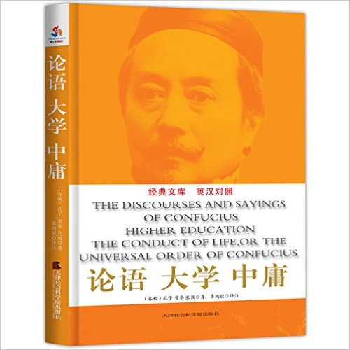 Chinese & English Bilingual The discourses and sayings of confucius (the analects) higher education the conduct of life, the states and public higher education policy