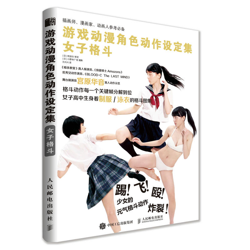 Game Anime Character Action Set Book Women Fight Cartoon Characters Human Body Dynamic Design Painting Book
