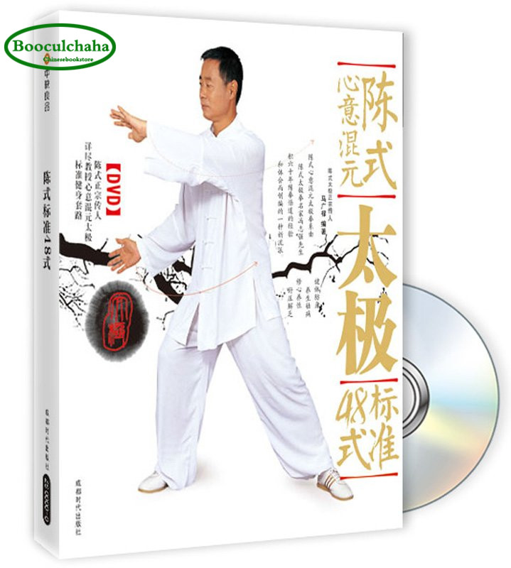 Honesty Chen Style Mixed Yuan Tai Chi Standard 48 Moves Taijiquan Book Office & School Supplies