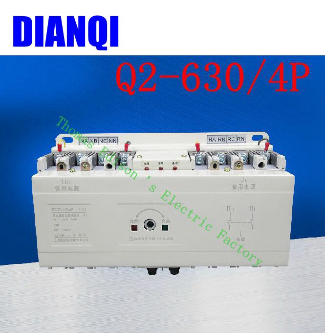 4P 630A MCB Q2-630/4P type Dual Power Automatic transfer switch