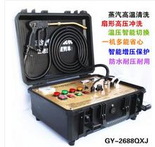 Fumes from the air conditioner cleaning machine steam cleaning equipment cleaning machine multifunction machine