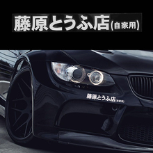1 Stks Auto Sticker JDM Japanse Kanji Initial D Drift Turbo Euro snelle Vinyl Auto Sticker Decal Auto Styling 20 cm * 2.6 cm(China)