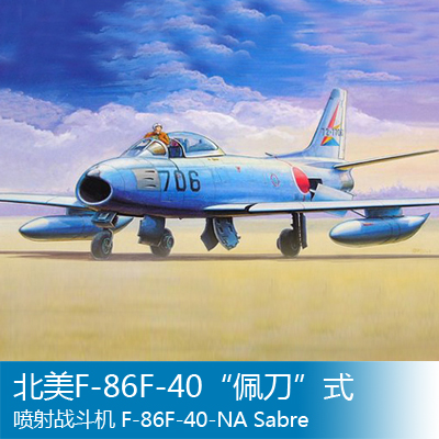 Assembly model <font><b>Trumpet</b></font> hand model 1/144 North American fighter aircraft Toys image