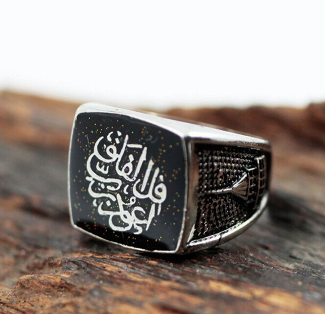 Antique Silver Plated Islam Allah Muslim Ring Holy Quran
