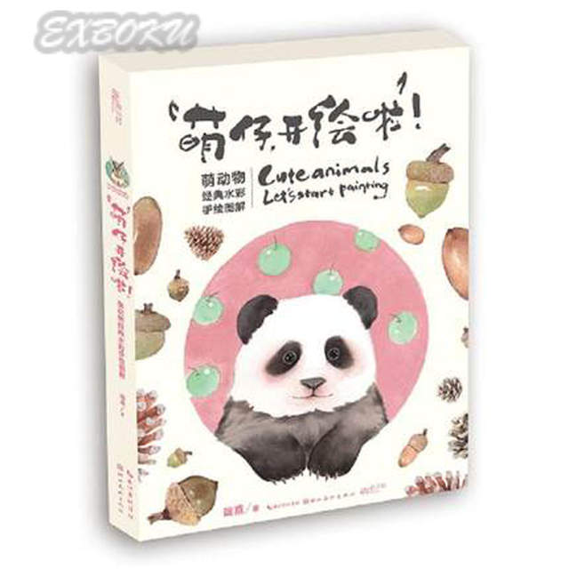 Chinese Watercolor Art Painting Book Lovely Animals Cat Dog Panda