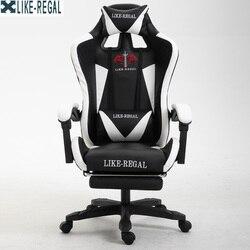 COME REGAL WCG игровой Эргономичный компьютерный стул дома Кафе кресло бесплатная доставка мебель