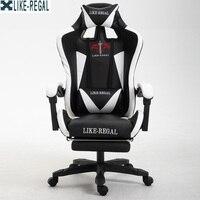 GIBI REGAL WCG игровой Эргономичный компьютерный стул дома Кафе кресло бесплатная доставка мебель