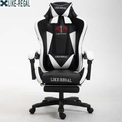 LIKE REGAL Новое прибытие гонки Синтетическая кожа игровые WCG кресла Интернет кафе ВЦБ компьютерное кресло удобно лежать домашние кресло