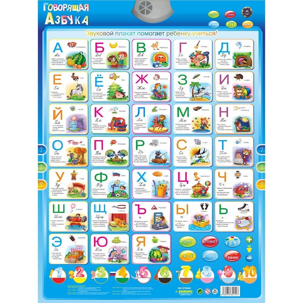 Learning-Machine ABC Alphabet Sound-Chart Phonetic Russian Language Educational Electronic