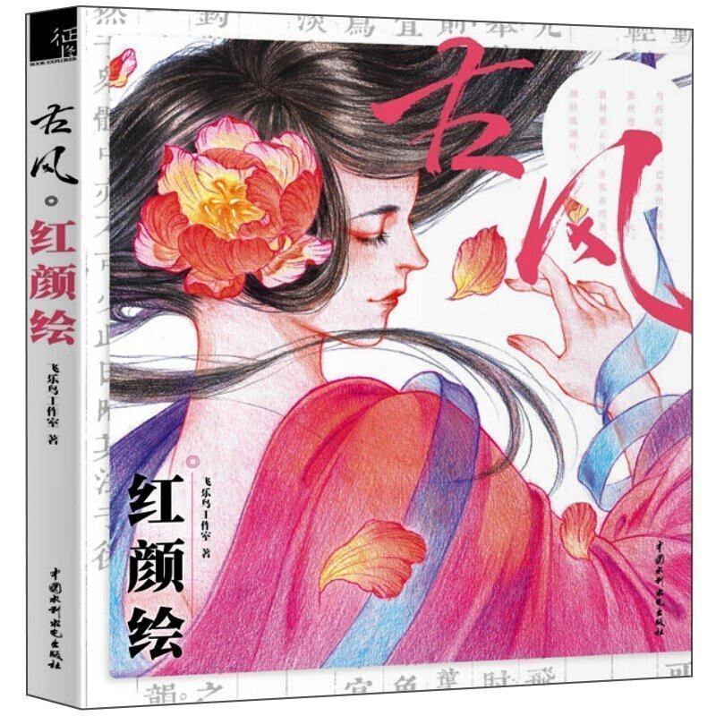Chinese coloring book line sketch drawing textbook Chinese ancient Beauty painting book adult anti -stress coloring books недорго, оригинальная цена