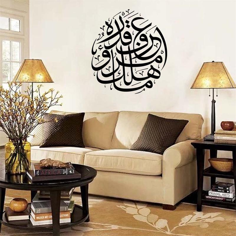 Islamic Home Decoration islamic home decor large framed hanging wall art tawhid 0596 4 Design Special Cost Price Popular Islamic Home Decoration Wall Sticker Muslim Pattern Stickers Allah Arabic In Wall Stickers From Home Garden On