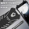 """Meizu Caso MX6 Originais Projeto Kickstand Concha De Metal De Alumínio Capa Para Meizu MX6 5.5 """"/Pro 6 5.2"""" New Cool Fashion Casos de Telefone"""