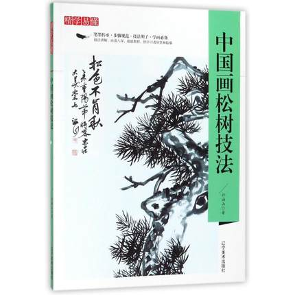 Pine Tree Skills In Chinese Painting Book Song Shu Drawing Art Book By Xu Han Shan 21cm*28cm,
