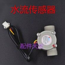 Tipo geral: aquecedor de água acessórios/gancho da parede acessórios 3 linha JR-A168 sensor de sensor de fluxo de água de três chave de fluxo de linha
