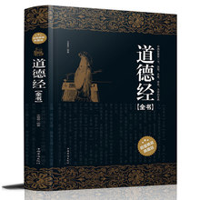 Tao Te Ching ancient Chinese literary classics, philosophy, religion, books