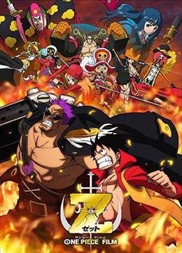 《海贼王剧场版Z》2012年日本动作,动画,冒险动漫在线观看