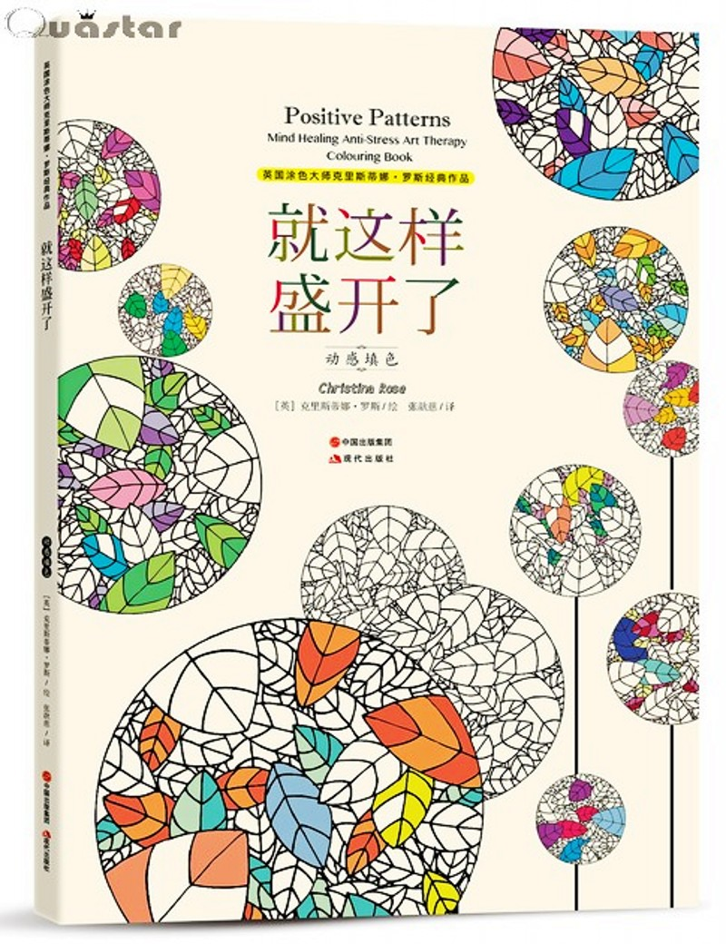 positive patterns coloring book adult anti stress art therapy kill time antistress drawing graffiti painting