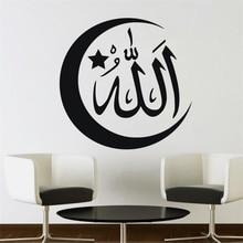 מוסלמי אסלאמי קיר מדבקות ויניל ציטוטים בברכה אללה טפט מוסלמי האסלאמי עיצובים סלון עיצוב הבית