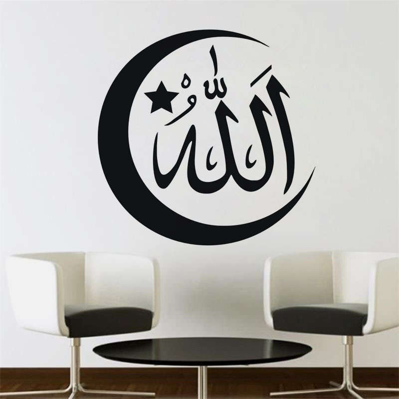 Muslim Islamic Wall Stickers Vinyl quotes Welcome Allah Wallpaper Muslim Islamic Designs Living Room Home Decoration in Wall Stickers from Home Garden