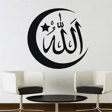 Pegatinas de pared islámicas musulmanas, citas de vinilo, papel de pared de Alá, diseños islámicos musulmanes, decoración del hogar para sala de estar